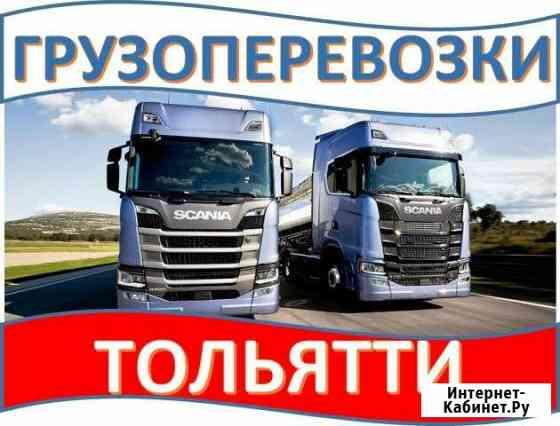 Грузоперевозки Тольятти Тольятти