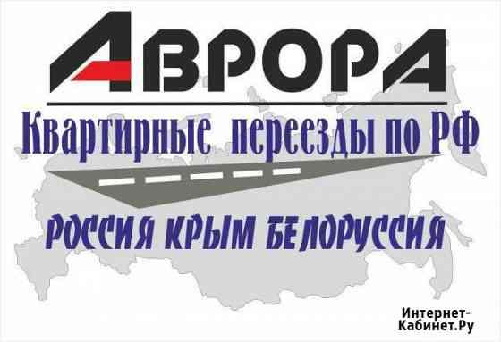Грузоперевозки Переезды Межгород Гаджиево