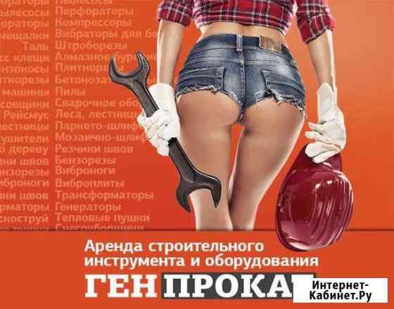 Аренда / Прокат Строительного Инструмента Иркутск