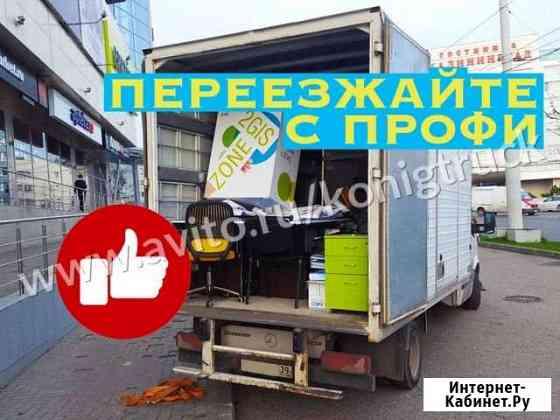 Переезды Калининград