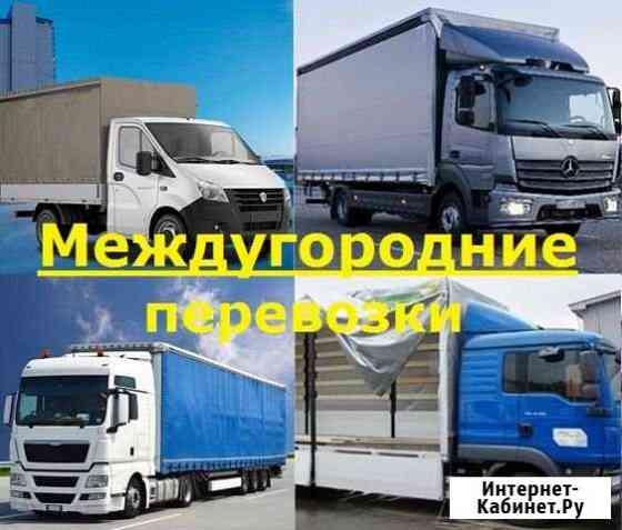 Грузоперевозки/Межгород Самара