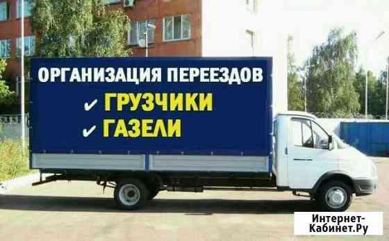 Бригада грузчиков/Грузоперевозки/Переезды/Ейск Ейск