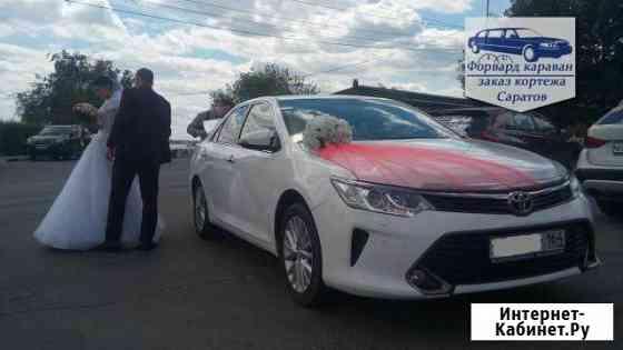 Авто на свадьбу Toyota Camry Саратов