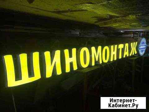 Вывески, обьемные буквы, консоли, наружная реклама Санкт-Петербург