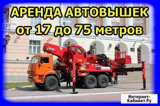 Аренда автовышки 17,18,22,28,32,45,54,60,75 метров Нижний Новгород