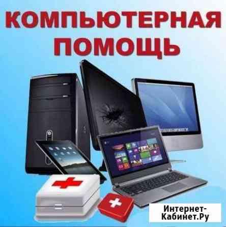 Компьютерная помощь на дому в Липецке Липецк