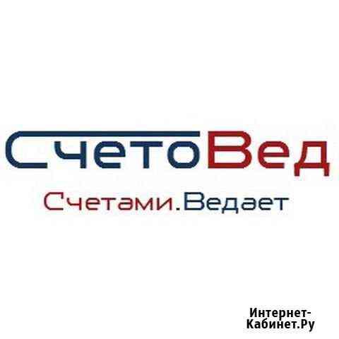 Бухгалтерские услуги Москва