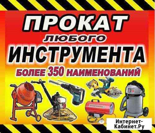 Аренда строительного инструмента Казань