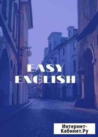 Английский язык  Уроки английского Симферополь