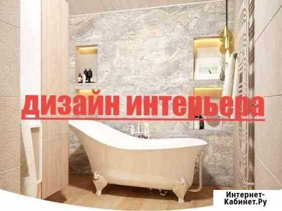 Дизайн интерьера жилых и офисных помещений Рязань