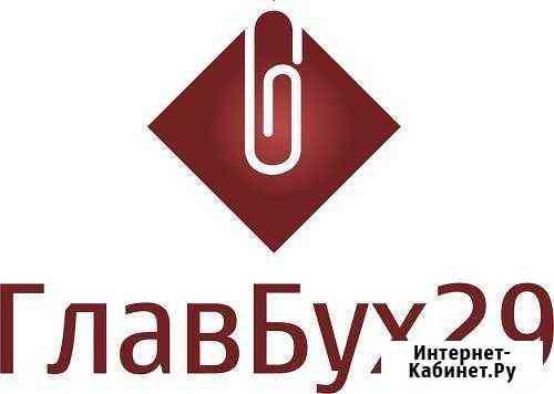 Бухгалтерские услуги. Электронные торги Северодвинск