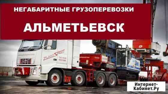 Негабаритные грузоперевозки Альметьевск