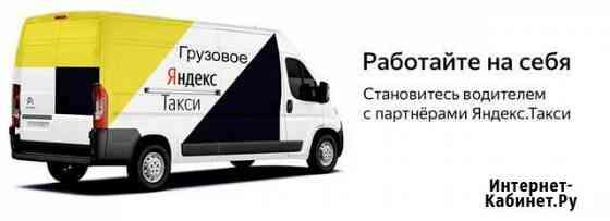 Водитель Грузового Яндекс такси подключение Челябинск