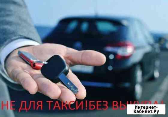 Аренда автомобилей без водителя Челябинск