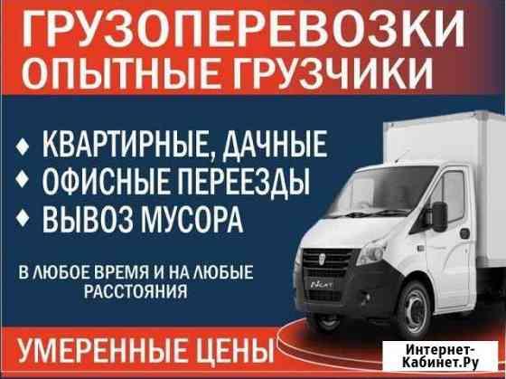 Бригада грузчиков,разнорабочих Канск.Грузовое taxi Канск