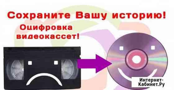 Оцифровка старых видеокассет на диск, флешку и т.д Нововоронеж