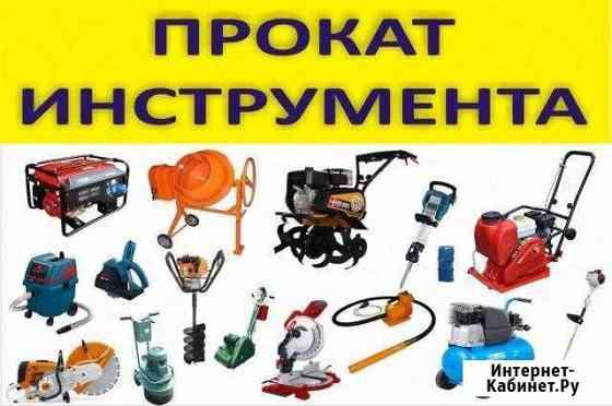 Аренда прокат инструмента Брянск
