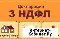Заполняю деклараций 3-ндфл; Ноябрьск