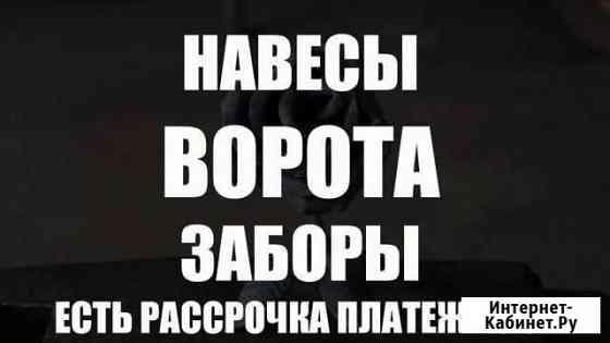 Ворота / заборы / навесы / козырьки / сварка Октябрьский