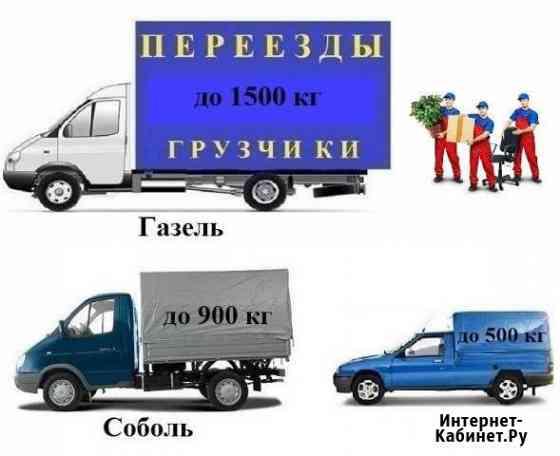 Перевозки Каблук/ Услуги Газели/ Грузоперевозки Набережные Челны