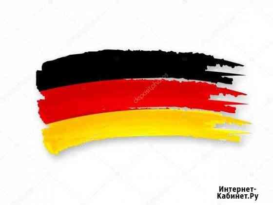 Обучение английскому и немецкому языкам Волгоград