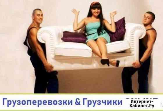Грузчики Калининград