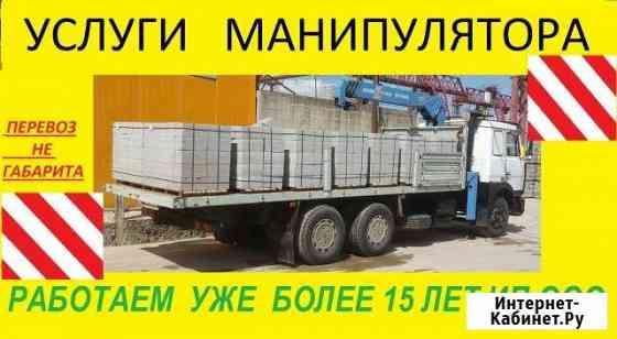 Кран манипулятор 4т Кузов 18т Услуги спецтехники Белгород
