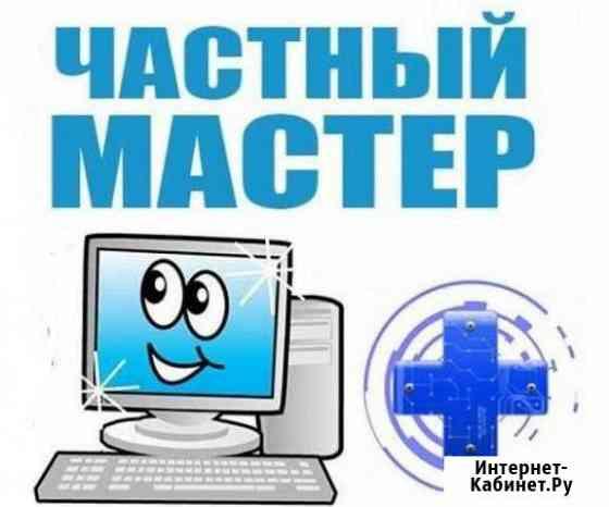 Компьютерный мастер(Частный) Выезд на дом Томск