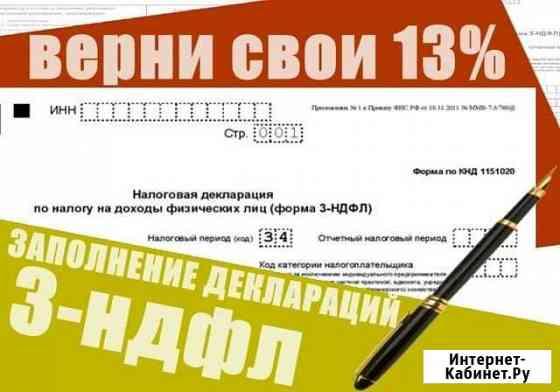 Декларации 3-ндфл в Гурьевске Возврат 13 процентов Гурьевск