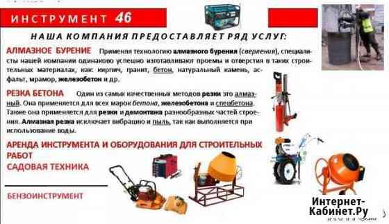 Аренда прокат инструмента оборудования Курск