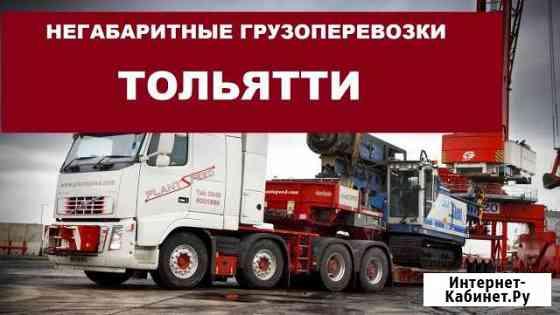 Негабаритные грузоперевозки Тольятти