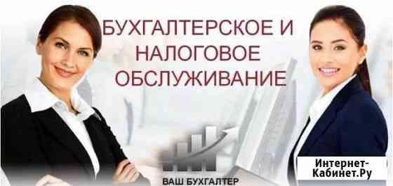 Бухгалтерские услуги Киров