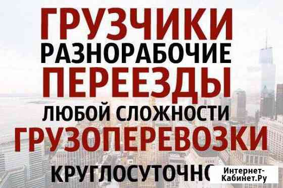 Грузчики Азов