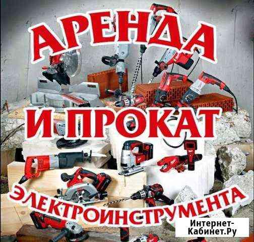 Аренда инструментов и строительного оборудования Екатеринбург