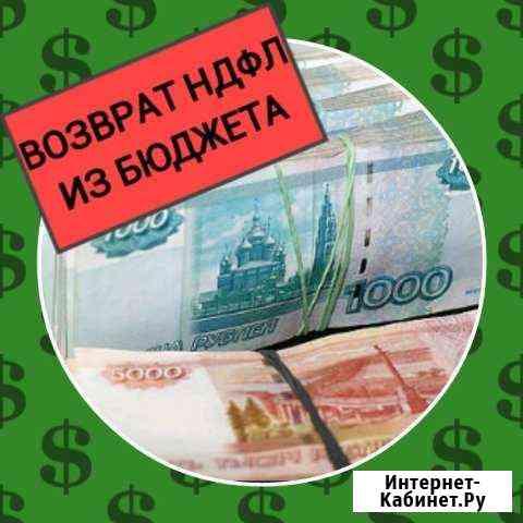 Возврат из бюджета ндфл Усть-Илимск