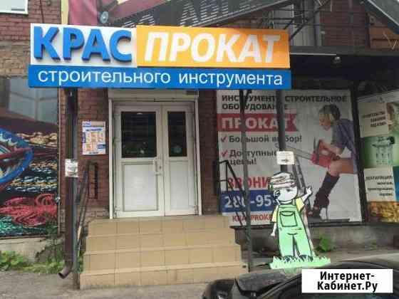 Аренда прокат инструмента Красноярск