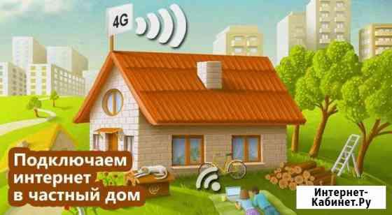 Интернет в частный дом, коттедж, офис Краснодар