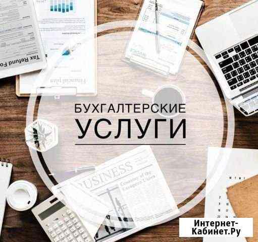 Главный бухгалтер с опытом работы более 15 лет Санкт-Петербург