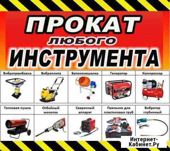 Аренда и Прокат строительного инструмента Казань