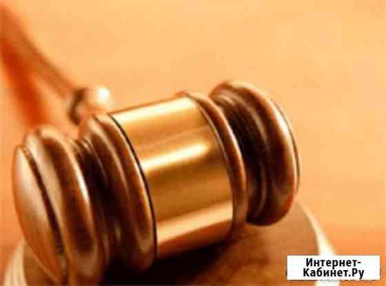 Юридические услуги Каргасок