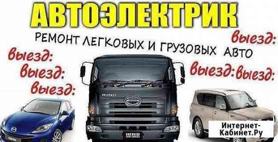 Автоэлектрик диагностика заведу авто выезд Нижний Новгород