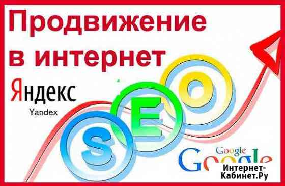 Продвижение в интернет Красноярск