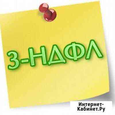Заполнение декларации по форме 3-ндфл Волгоград