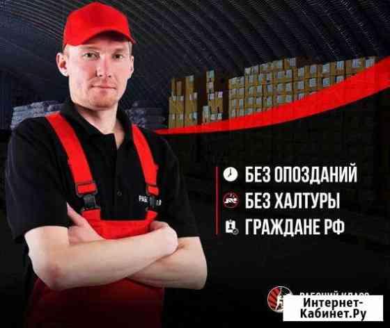Грузчики Санкт-Петербург