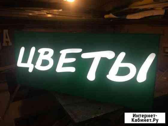 Наружная реклама, объемные буквы, вывески, короба Санкт-Петербург