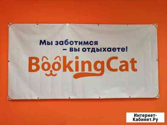 Гостиница для животных Мурманск