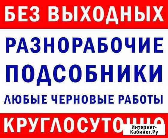 Грузчики Рабочие Разнорабочие Переезды Тимуровцы Уфа