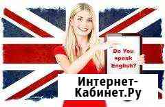 Репетитор по английскому языку Волгоград