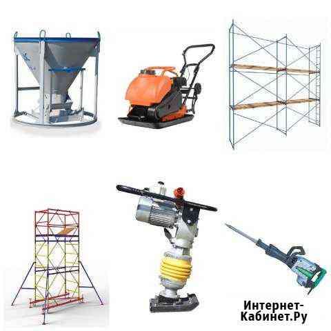 Аренда строительного оборудования и инструмента Бийск