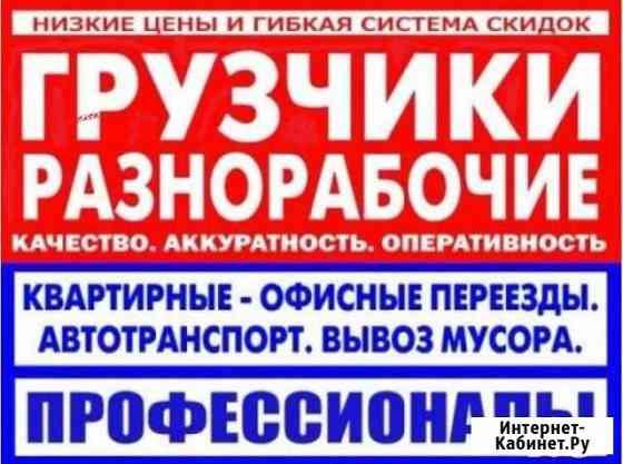 Грузчики разнорабочие Ижевск